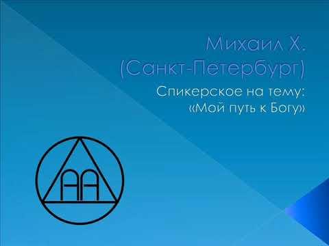Михаил Х. (Санкт-Петербург). Спикерское на тему: Мой путь к Богу