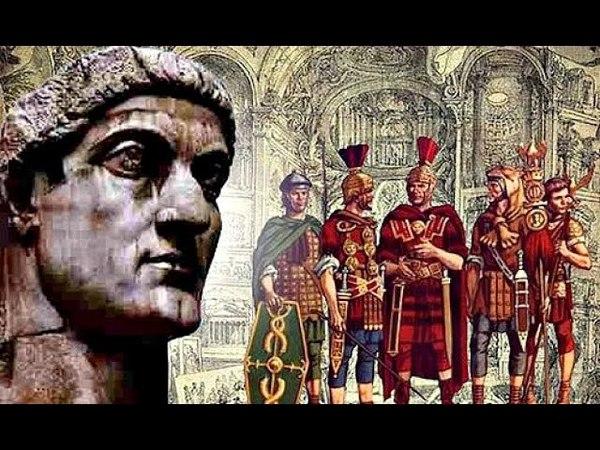 Последний рубеж Римской империи. Доминион (3/3).