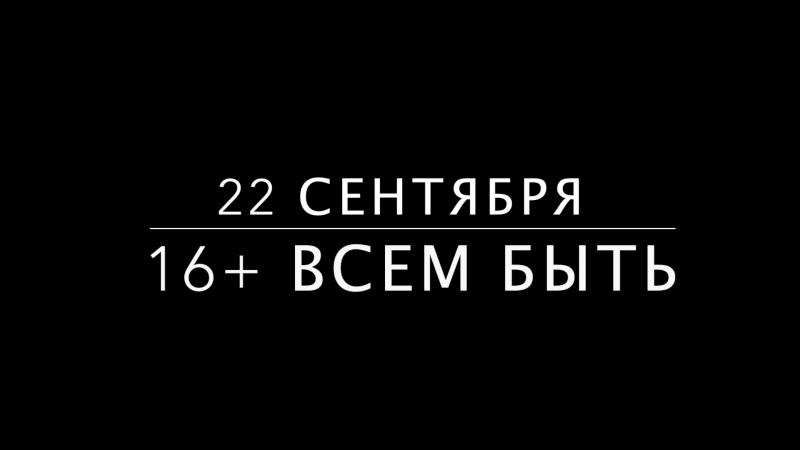 22 СЕНТЯБРЯ ВЕЩАЙ АЛЕКСИН LEVEL GANGSBURG aka DOM1NO