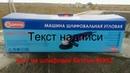 Тест болгарки Диолд МШУ 0,95 01 на бетоне М300 шлифовка