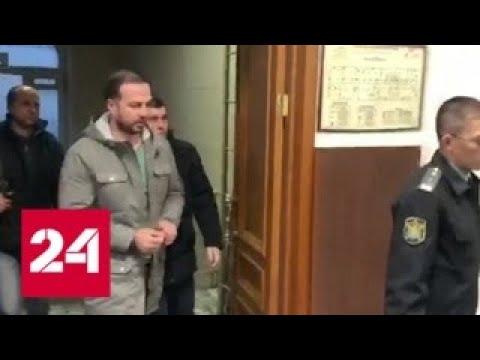 Топ-менеджер компании Ессентукигоргаз стал шестым арестованным по делу Арашуковых - Россия 24