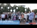 Акция в память о погибших в Беслане