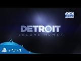 Detroit: Стать человеком | Трейлер к выходу игры | PS4