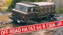 ГАЗ 66 на БЕЗДОРОЖЬЕ в Америке! Что такое OFF ROAD в США Mudding. Как взять Jeep Wrangler за 40$