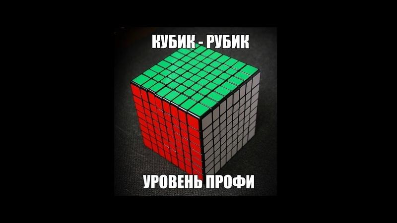 Rubik's Cube 7х7 sub 11