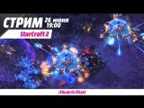 StarCraft 2. Сомнения — первый шаг на пути к поражению!