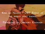 Kimi no Namae - Rising of the shield hero ED Восхождение героя щита Ending (ED)