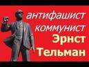 Эрнст Тельман сын своего класса и Вождь своего класса ☭ Коммунисты вперед ☆ ГДР ☭ Антифашист ☆ ДЕФА