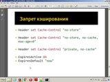 Серверное web - программирование. Модуль 6. Сервер Apache