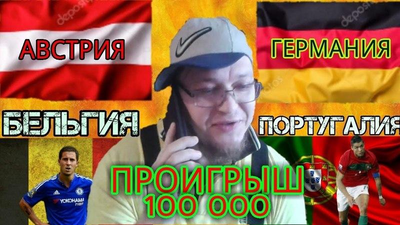 БЕЛЬГИЯ-ПОРТУГАЛИЯ/ПРОИГРЫШ 100 000/АВСТРИЯ-ГЕРМАНИЯ
