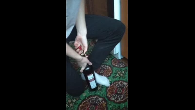 Открываю вино улыбающийся смайл