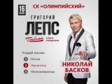 Николай Басков #ТрибютЛепса
