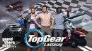 TOP GEAR - СПЕЦВЫПУСК БЕЗУМНАЯ ГОНКА GTA 5 Online пародия