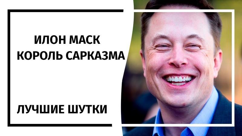 Илон Маск – Король Сарказма  17.05.18 