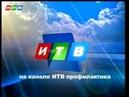ИТВ Симферополь 30.07.2018 Уход на профилактику
