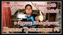 ПРЯМАЯ ТРАНСЛЯЦИЯ 4 - Открытие Каналов На YouTube и Других Платформах - [© В ГОСТЯХ У НЕВЗОРОВА]
