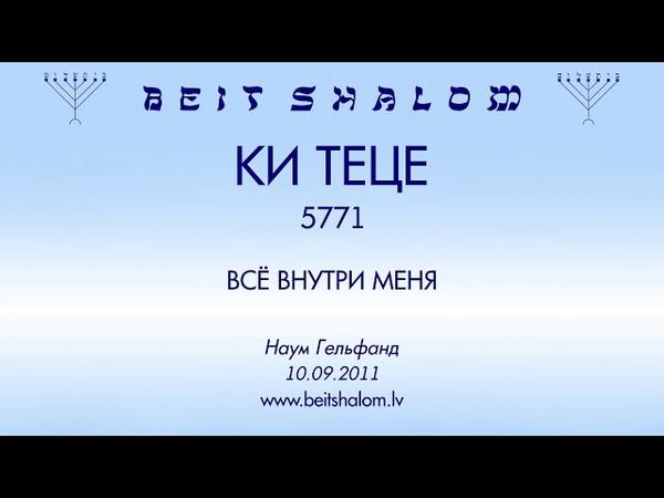 «КИ ТЕЦЕ» 5771 «ВСЁ ВНУТРИ МЕНЯ» Н.Гельфанд (10.09.2011)
