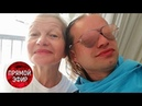 Мать Гогена Солнцева впервые встретится с пожилой невесткой Малахов Прямой эфир Трансляция 26 06 18