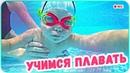 Наш ребенок ныряет и учиться плавать Бассейн Оле в Самаре Чуть не украли камеру