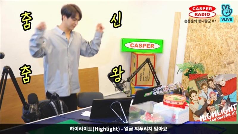 [CLIP] DongWoon dancing at Casper Radio