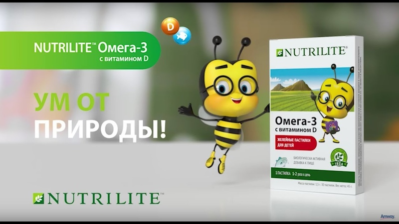NutriliteTM Омега-3 с Витамином Д для детей. Ум от природы!