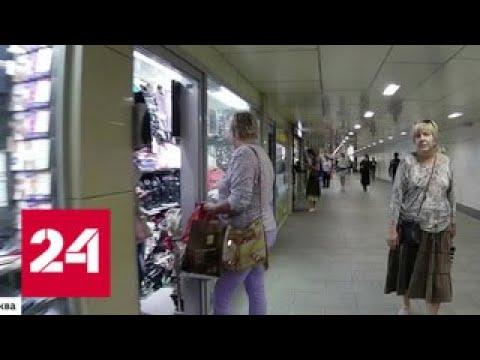 В московские подземные переходы возвращается торговля Россия 24