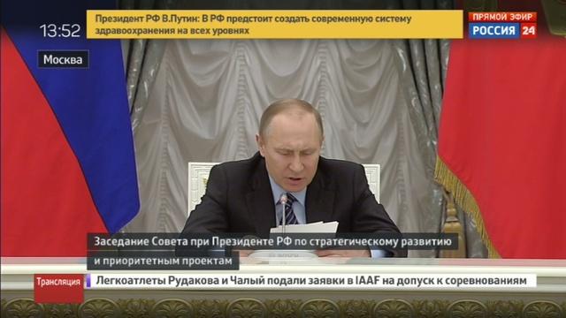 Новости на Россия 24 • Путин поручил работать над увеличением продолжительности жизни россиян