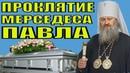 Откровения наместника Лавры ввело в ступор даже россиян: Теперь понятно, почему РПЦ выгоняют