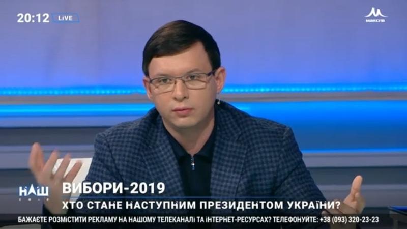 Мураєв Гірше Порошенка нічого не може бути. НАШ 05.04.19