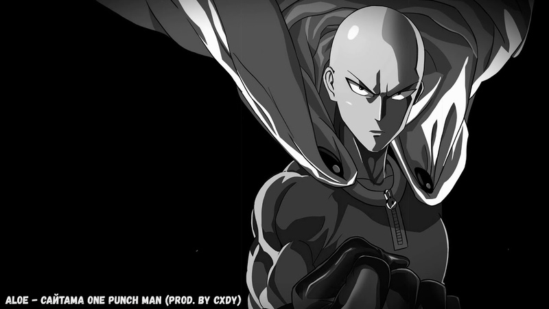 ALOE - САЙТАМА ONE PUNCH MAN (Prod. by Cxdy)