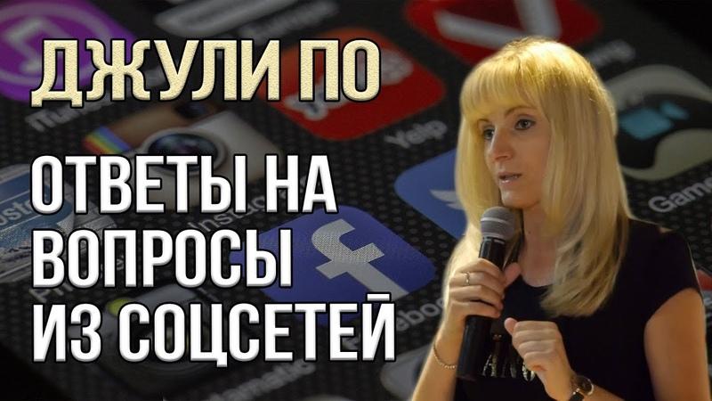 Ответы Джули По на вопросы из соцсетей | Полная версия