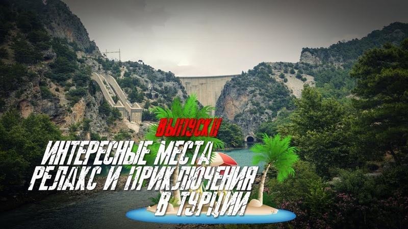 Интересные Места [2 Сезон] 02 (Релакс и приключения в Турции)