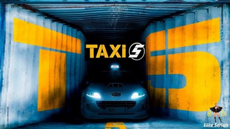 Такси 5 - В кино с 10 мая 2018