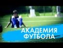 «Академия футбола». Урок №9_ финт «Ривелино»