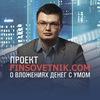 Вложения денег с умом - блог Александра Иванова