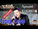 ЭКСПРОМТ/ Аркадий КОБЯКОВ - Север, Север Концерт в клубе Camelot