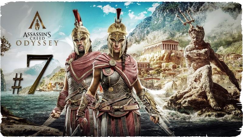 Assassins Creed Odyssey ✔ {часть 7} Встреча с отцом