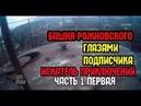 Башня Рожновского 1 часть глазами подписчика   Искатель Приключений  