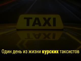 1 день из жизни курских таксистов