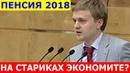 Депутат задал неудобный вопрос про пенсионную реформу