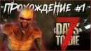 7 days to die alpha 17 2 Прохождение №1 InfernalMars 7D2D