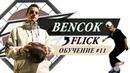 Обучение подбрасыванию мяча - bencok flick (Panna обучение)