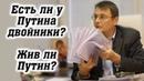 Депутат о двойниках Путина и что будет после его ухода Евгений Федоров 06 12 18