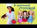 НУ ООЧЕНЬ ВКУСНЫЙ СУП! Новый Повар в Школе Мультик Барби Школа Куклы Игрушки Для девочек