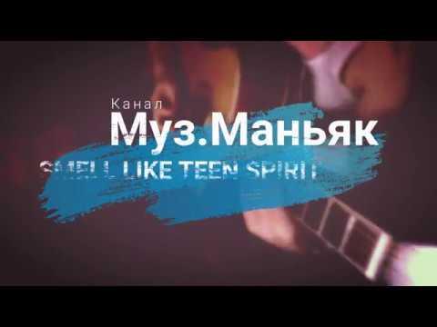 Nirvana - Smells Like Teen Spirit (Guitar Cover) [НОВЫЙ]