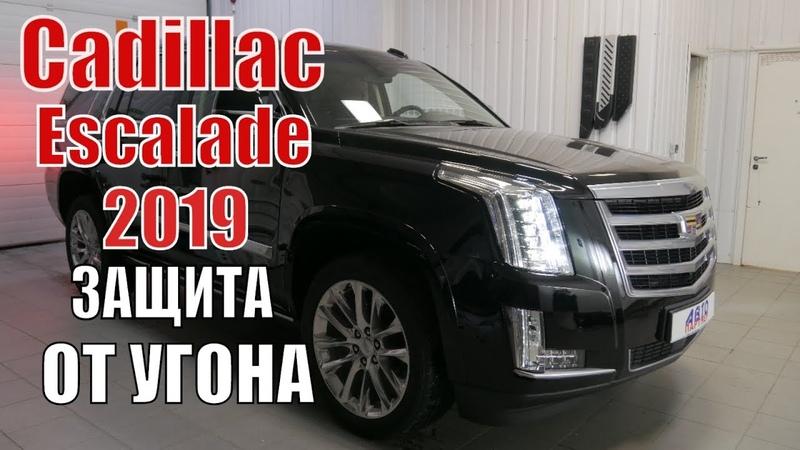Cadillac Escalade 2019 Обзор противоугонного комплекса Автолис