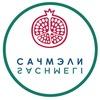"""Ресторан грузинской кухни """"САЧМЭЛИ"""""""