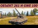 G.W. E 100 и ОБЪЕКТ 261 в день тяжелый. ЛБЗ 2.0 CHIMERA на Арте WOT.