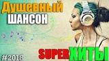 Супер дискотека 2018 - Очень Классный Шансон - Сборник видеоклипов
