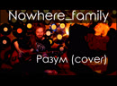 Nowhere family Разум cover